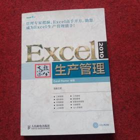 Excel 2010高效办公:生产管理(附光盘)