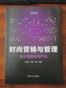 时尚营销与管理
