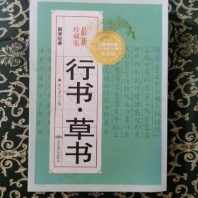 九体书法字典