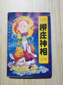 中国古代术数全书・绘图柳庄神相全编