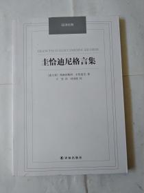 圭恰迪尼格言集/汉译经典名著