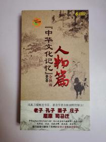 中华文化记忆:人物篇(6张DVD)余秋雨主讲