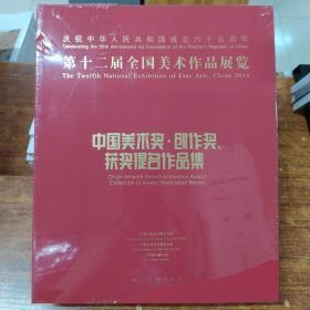 第十二届全国美术作品展览:中国美术奖、创作奖、获奖提名作品集