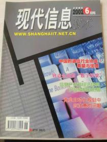 现代信息技术 2002-6