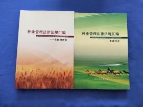 种业管理法律法规汇编(畜禽种业,农作物种业)2本合售