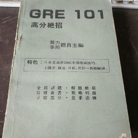 GRE101高分绝招