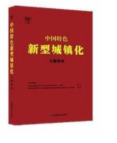 科海版 中国特色新型城镇化专题讲座 谢扬 刘勇 6DVD  1E27c