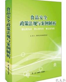 食品安全政策法规与案例解析  陈君石 刘兆彬 张世诚 8DVD  1E27c