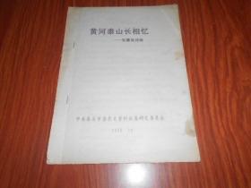 黄河泰山长相忆----张耀南传略