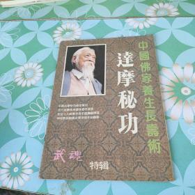 中国佛家养生长寿术:达摩秘功