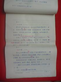 八十年代蜡写稿本(征求意见本)*故事片电影文学剧本*1983年李萍、刘正先合著*描述画家、诗人、作家和书法家蒋彝生平*《江洲县长》*8开本全一册!