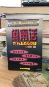 闽南话教程 林宝卿 著 / 厦门大学出版社 9787561505311