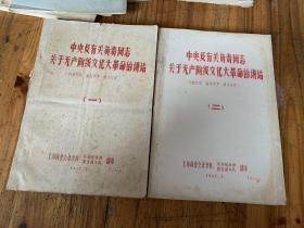 5668:中央及有关负责同志关于无产阶级文化大革命的讲话一 二 两厚册