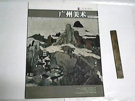 广州美术  总第10期