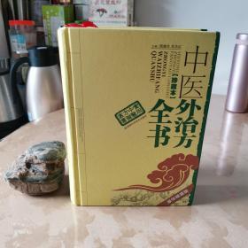 中医外治方全书