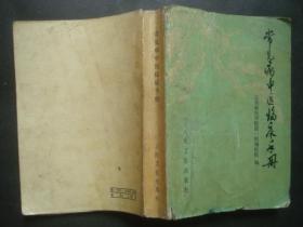 常见病中医临床手册(1972年1版2印)