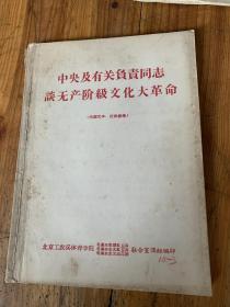 5670:中央及有关负责同志谈无产阶级文化大革命 217页,有林彪 周恩来等同志讲话