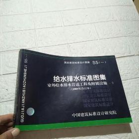 国家建筑标准设计图集.给水排水标准图集.室外给水排水管道工程及附属设施.一:S5(一)(2005年合订本)