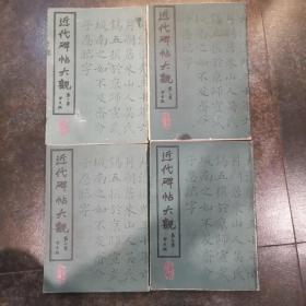 近代碑帖大观全套1-4册