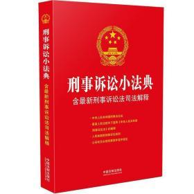 刑事诉讼小法典:含最新刑事诉讼法司法解释