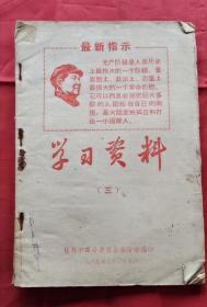学习资料(三) 69年版 包邮挂刷