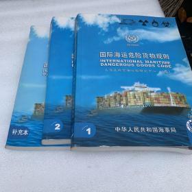 国际海运危险货物规则 1、2册、补充本,全三册 2010年版
