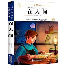 在人间(新版)中小学生三四五六七年级课外书籍无障碍阅读名著儿童文学青少年读物故事书