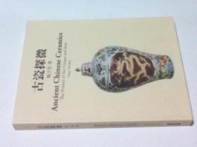 中文)古瓷探微 Ancient Chinese ceramics : the pursuit of the unique and rare