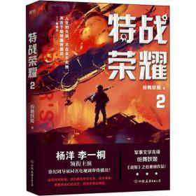 如初见正版图书!特战荣耀 2纷舞妖姬9787505748262中国友谊出版公司2020-05-01小说书籍