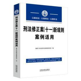 刑法修正案(十一)新规则案例适用