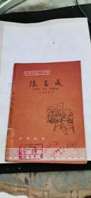 中国历史小丛书 陈玉成
