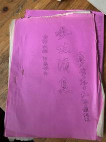 5678:参考消息创刊号 ,北京动态第四期,油印本共3期