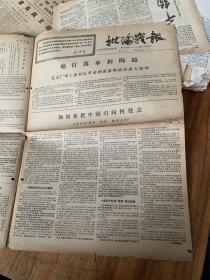 5679:批陶战报16-17号,1-4版,