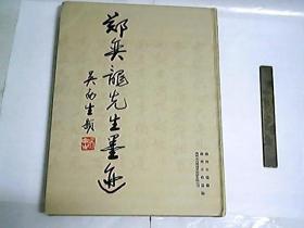 郑奕龙先生墨迹  /  纪念郑奕龙先生诞辰一百周年