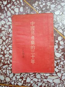 中国共产党的三十年(竖版繁体)1951年版