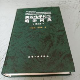 英汉化学化工略语词典第三版