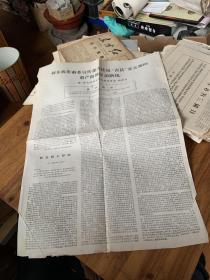 """5680:最高指示 初步揭发市委宣传部文化局""""青话党支部的资产阶级反动路线""""""""没有把刘贵琴打成反革命""""的谎言"""