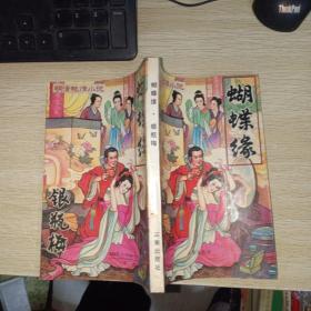 蝴蝶缘 银瓶梅(明清艳情小说)1993年一版一印