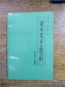 清末北京志资料