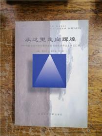 从这里走向辉煌:中国社科学院研究生院部分优秀毕业生事迹汇编
