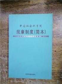 中国社会科学院规章制度(简本)
