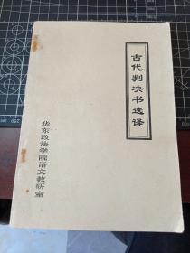 古代判决书选译