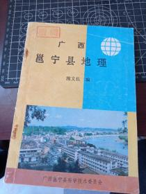 广西邕宁县地理