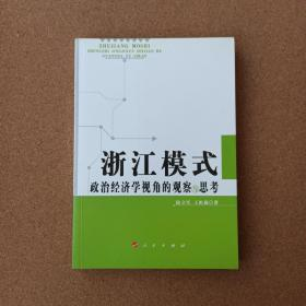 浙江模式:政治经济学视角的观察与思考