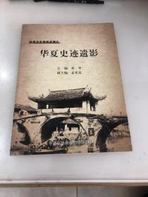 珍贵历史资料老照片:华夏史迹遗影