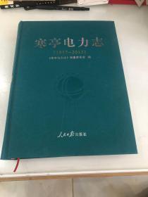寒亭电力志(1987-2015)