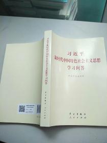 习近平新时代中国特色社会主义思想学习问答    原版内页干净