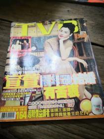 《TVB周刊》 164      附特刊