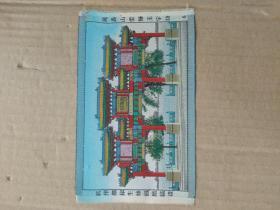 60年代杭州生丝厂织造彩版万寿山玉宇坊完整一张