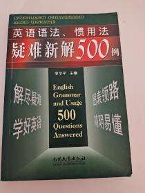 英语语法、惯用法疑难新解500例 李学平  著 南开大学出版社  9787310026074